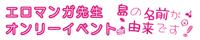 エロマンガ先生 ONLY【島の名前が由来です!三版】